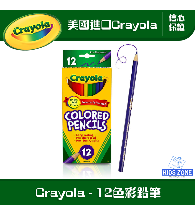 【現貨】Crayola Pencil 12色彩鉛筆