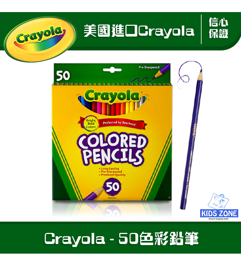 【現貨】Crayola Pencil 50色彩鉛筆