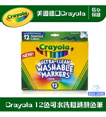 【現貨】Crayola Washable Markers Board 12色粗頭可水洗水彩筆