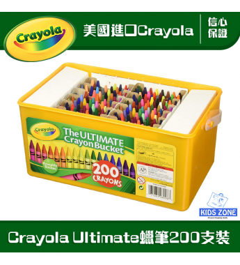 【現貨】Crayola The Ultimate Crayon Bucket 巨無霸裝Crayola蠟筆(200支/盒)